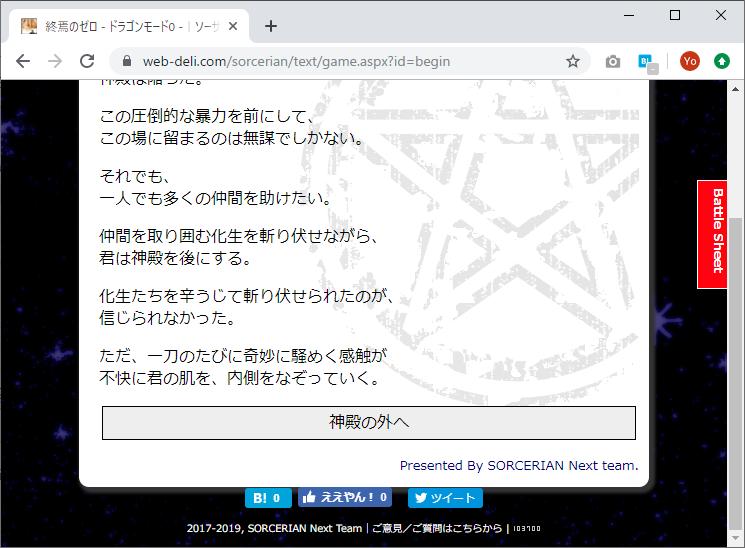 http://www.web-deli.com/sorcerian/next/images_blog/stext_p_side.png