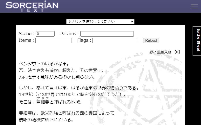 https://www.web-deli.com/sorcerian/text/image/blog/local_main.png