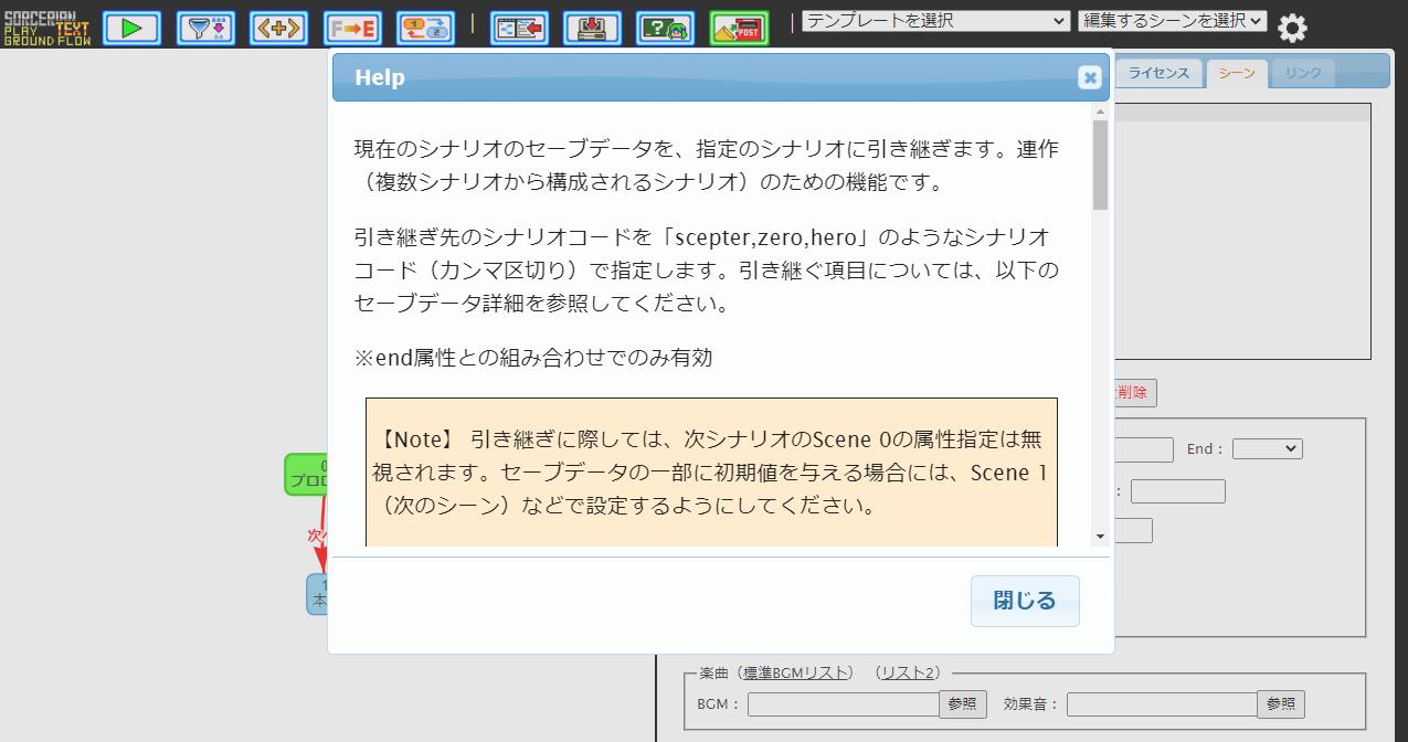 http://www.web-deli.com/sorcerian/text/image/blog/npg_help.png