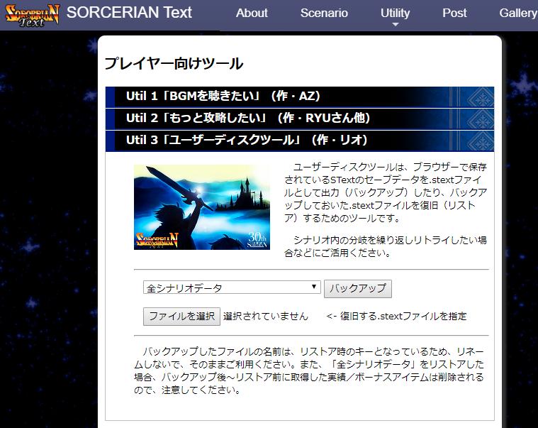 https://www.web-deli.com/sorcerian/text/image/blog/stext_p_backup.png