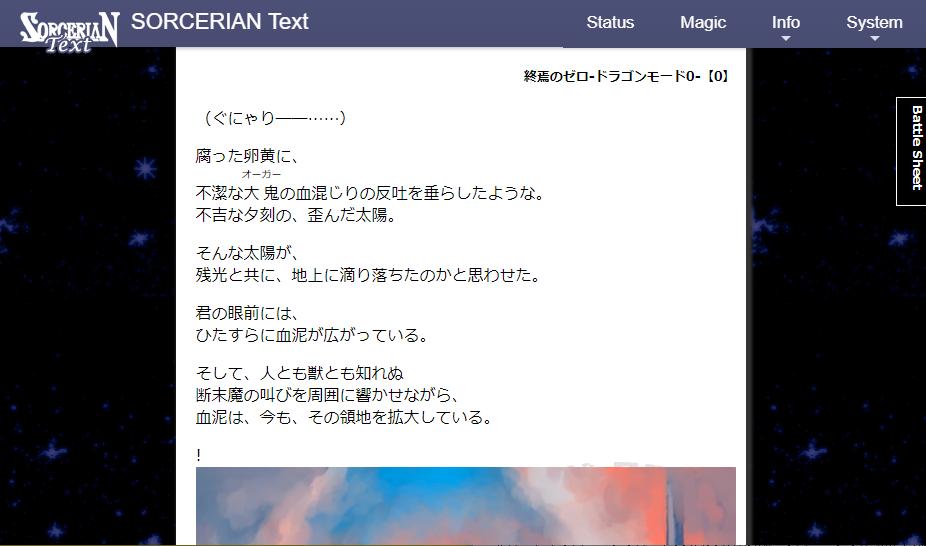 https://www.web-deli.com/sorcerian/text/image/blog/stext_p_main.png