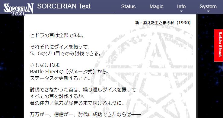 https://www.web-deli.com/sorcerian/text/image/blog/stext_p_side.png